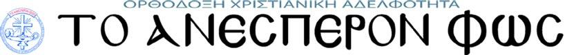 Ορθόδοξη Χριστιανική Αδελφότητα
